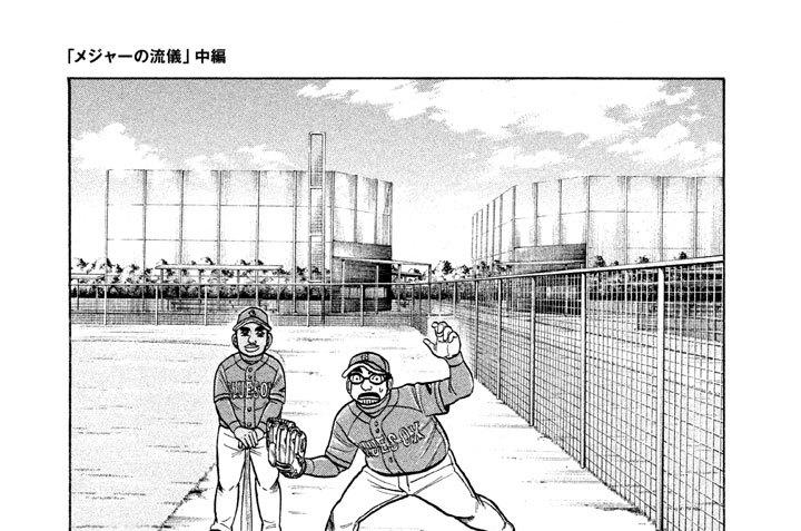 第73話 「メジャーの流儀」中編