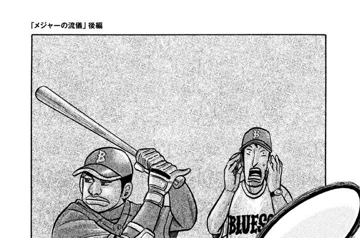 第73話 「メジャーの流儀」後編