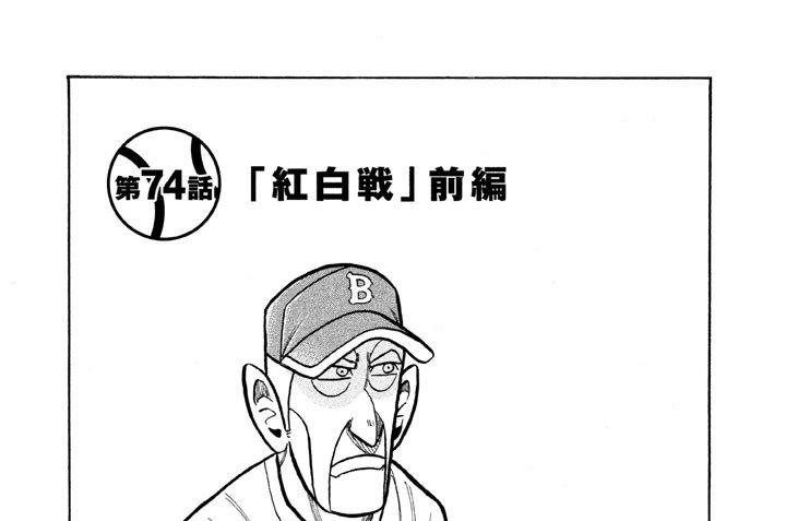 第74話 「紅白戦」前編