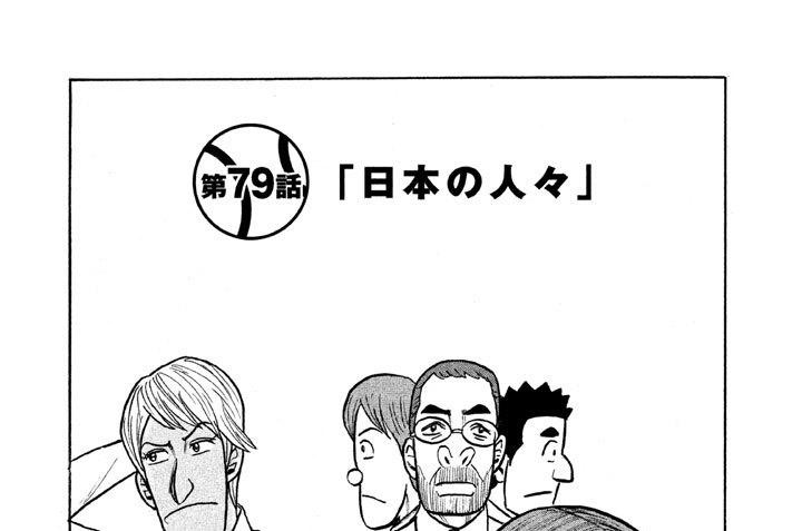 第79話 「日本の人々」