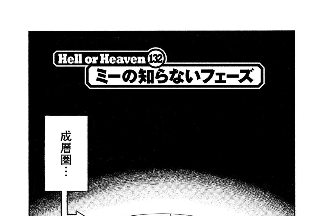 Hell or Heaven 132 ミーの知らないフェーズ