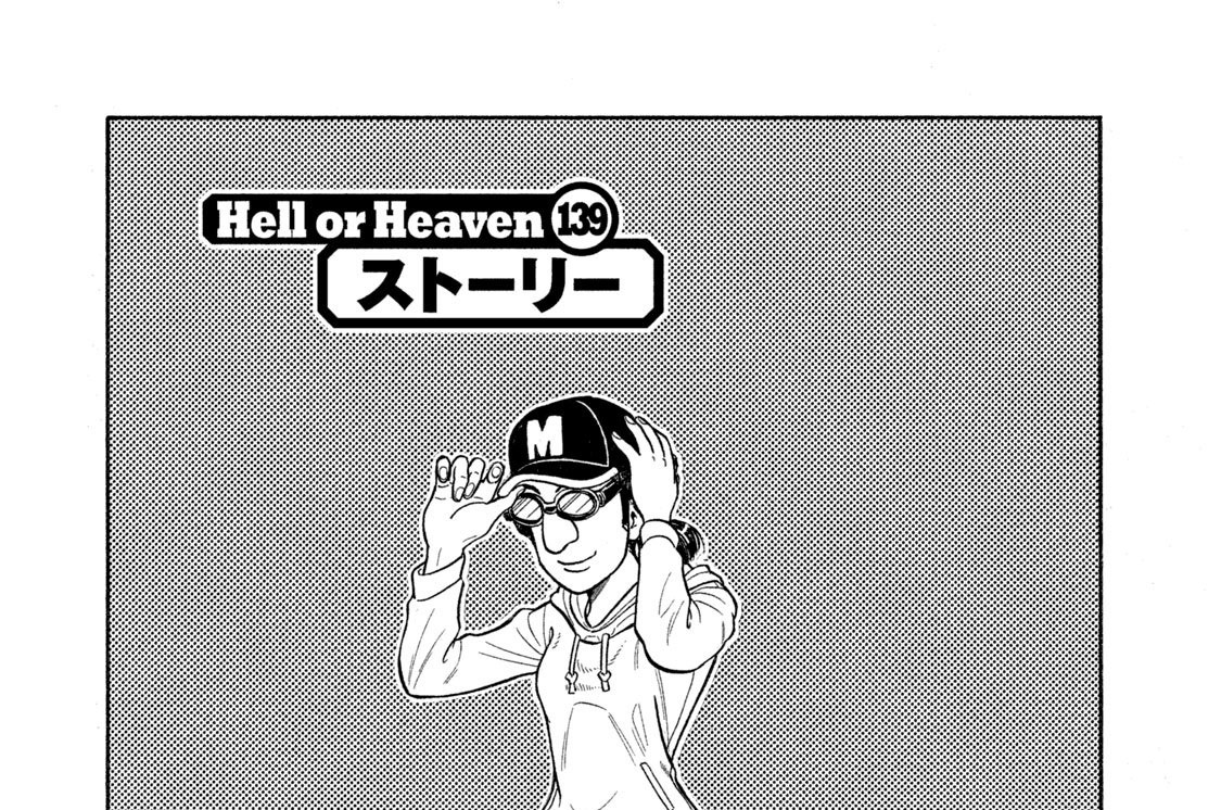 Hell or Heaven 139 ストーリー