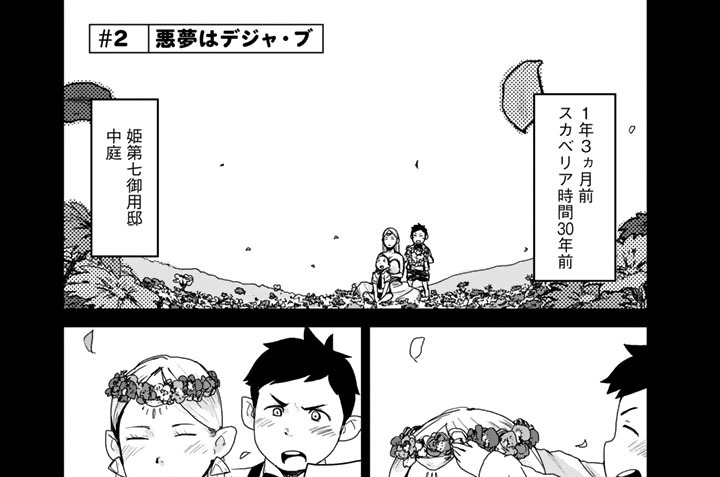 #2 悪夢はデジャ・ブ