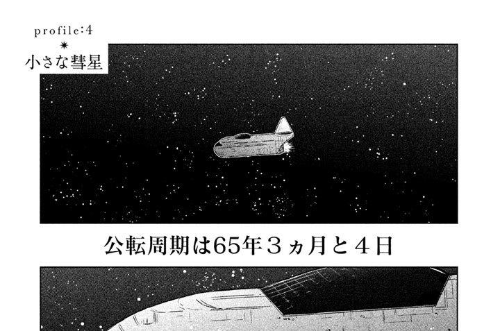 profile:4 小さな彗星