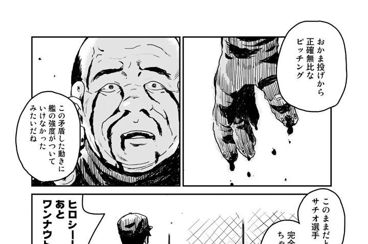 #28 フィールド・オブ・アイアンマン 後編