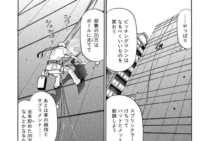 第2回… キャッチャーの役割(1)