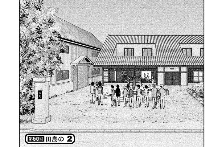 第50回「田島の 2」