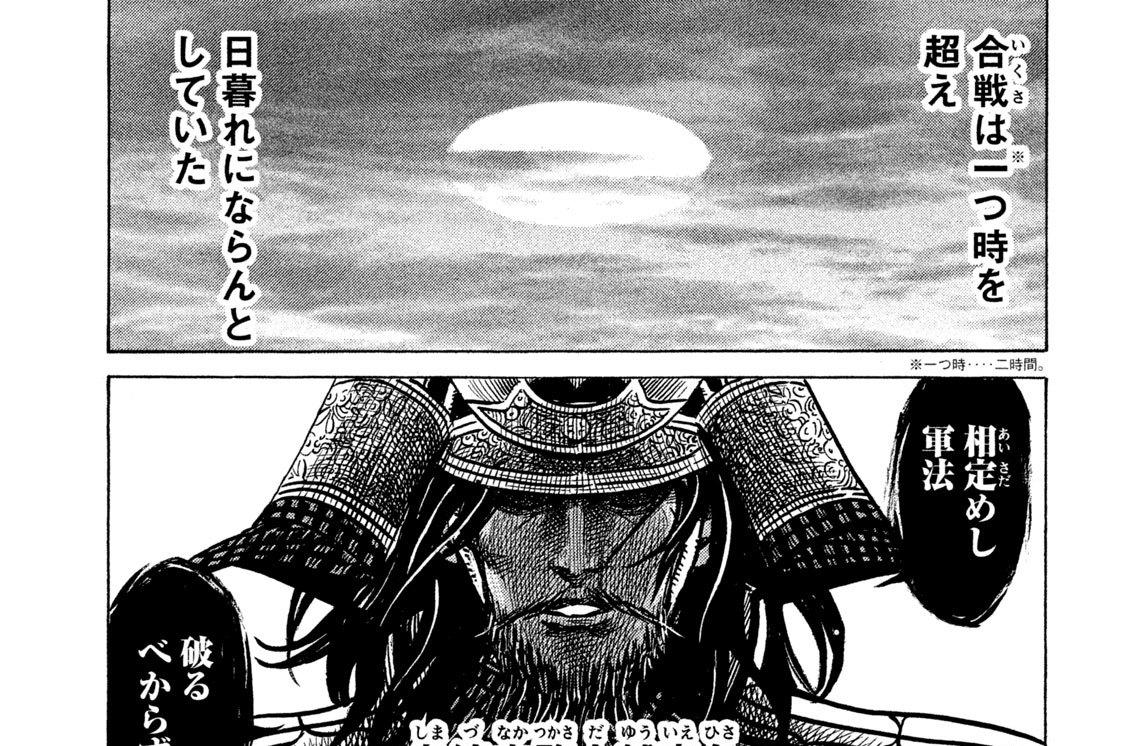 Vol.73 神降(かみふ)り