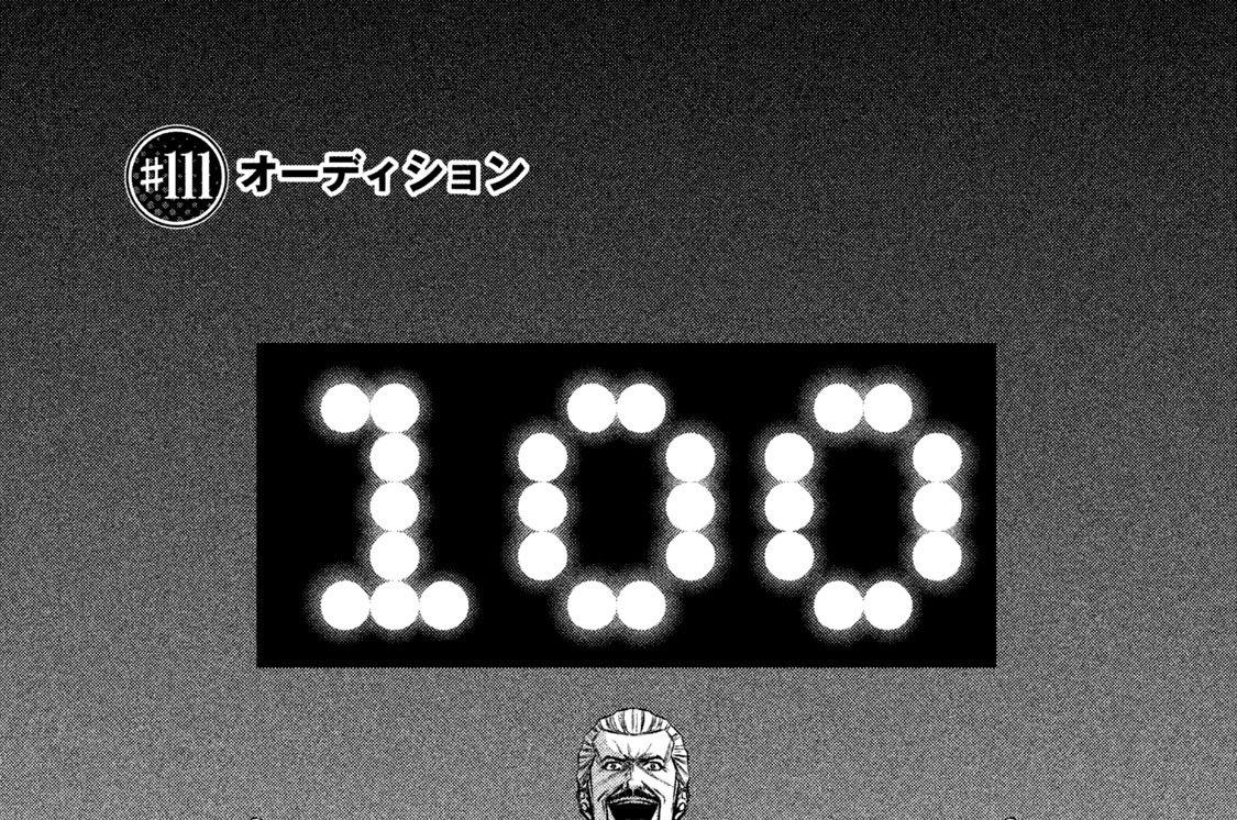 #111 オーディション