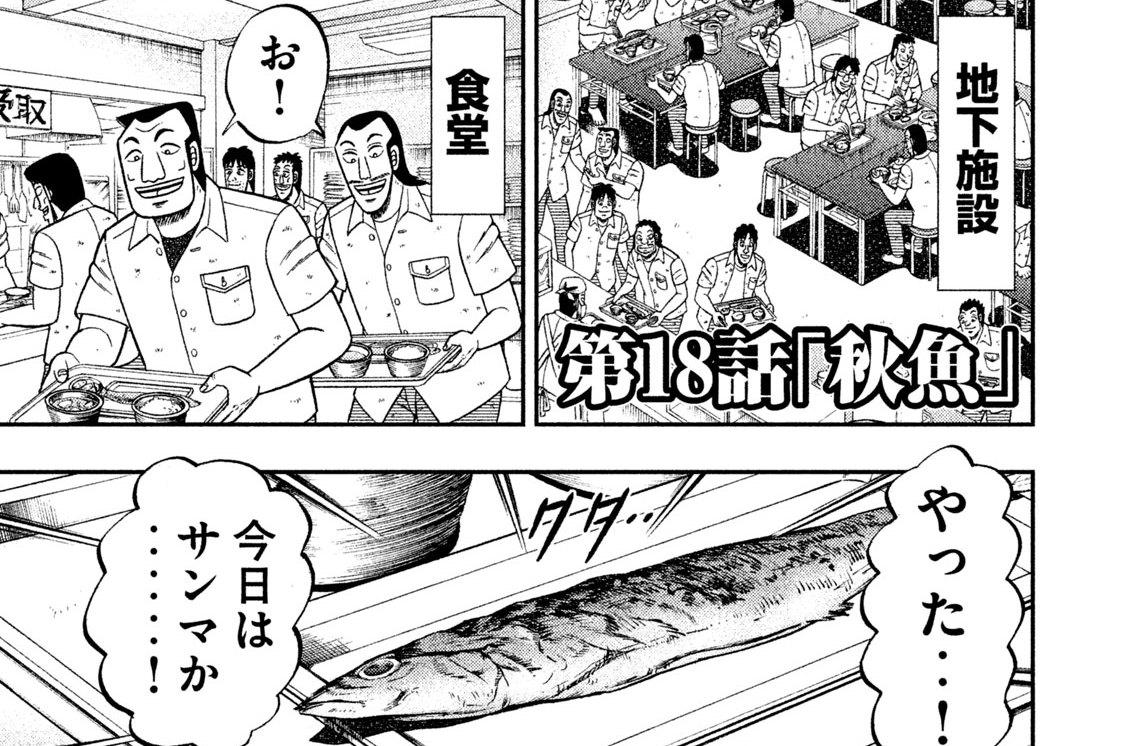 第18話 秋魚