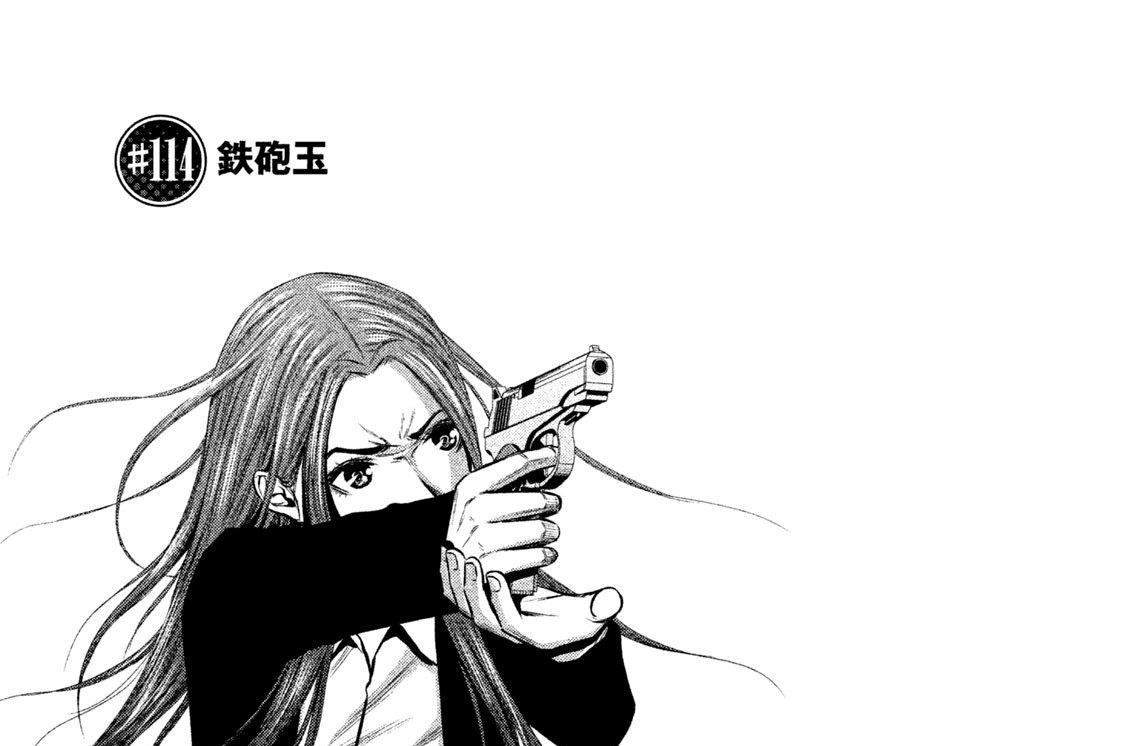 #114 鉄砲玉