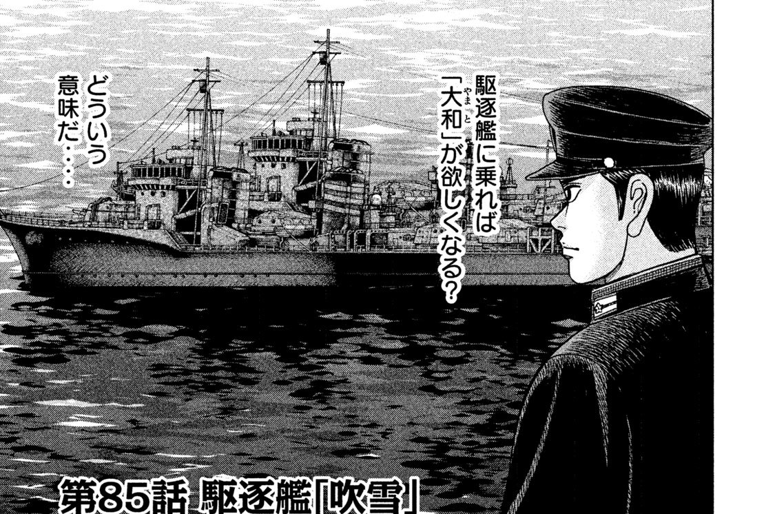 第85話 駆逐艦「吹雪」