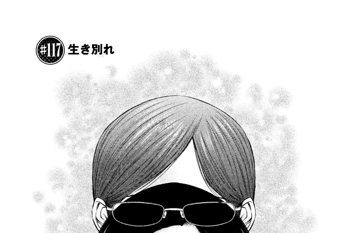 #117 生き別れ