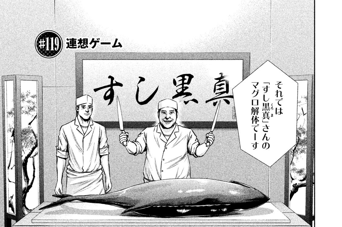 #119 連想ゲーム