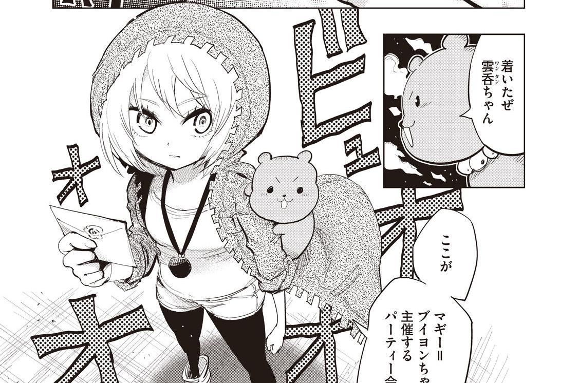 第7話 絶対絶命!!ブイヨンちゃんの罠!!(前編)