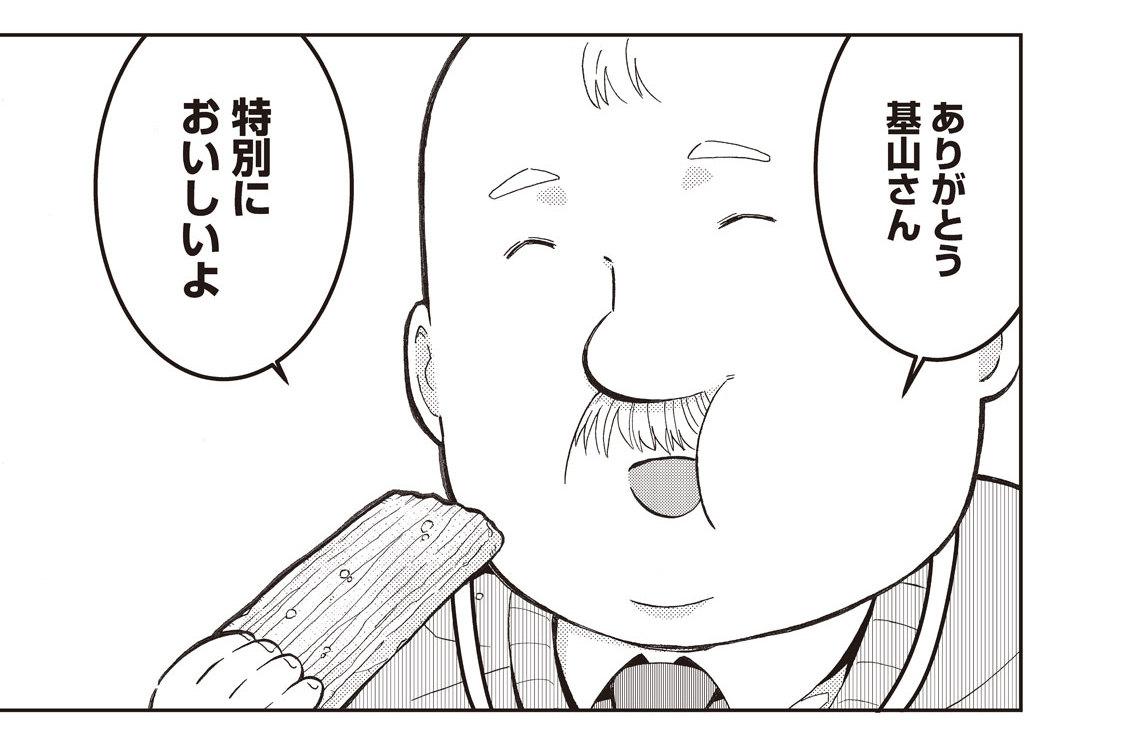 第2話 浜松のおみやげ