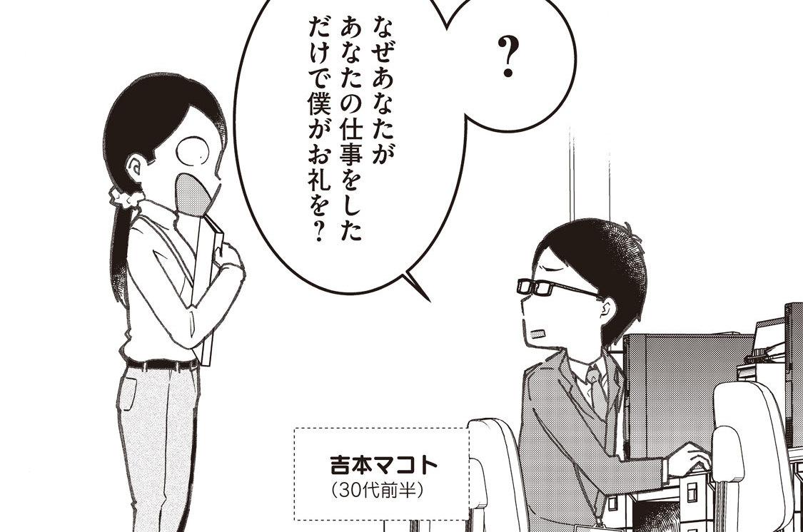 第9話 栃木・日光のおみやげ