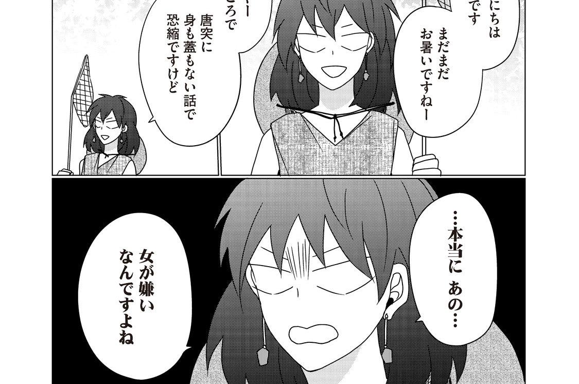 第7話 女嫌いに向き合う話・前編
