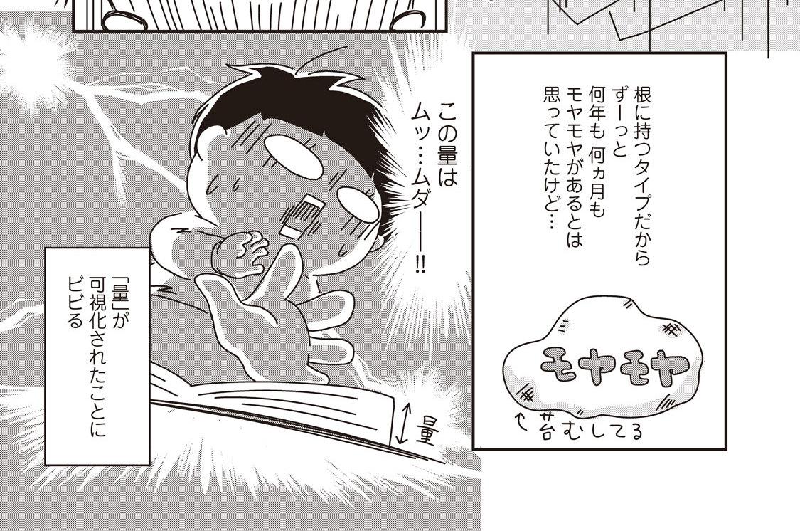 第3話 呪いのラップ日記