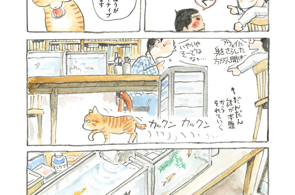 第1話 老猫と漫画家