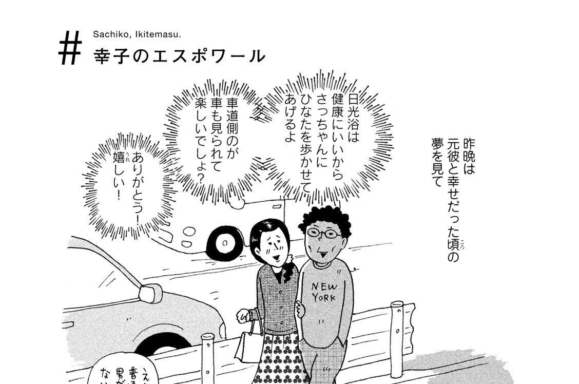 # 幸子のエスポワール