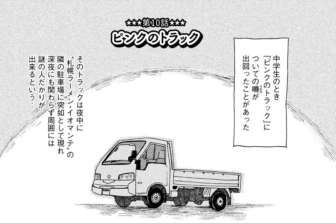 第10話 ピンクのトラック