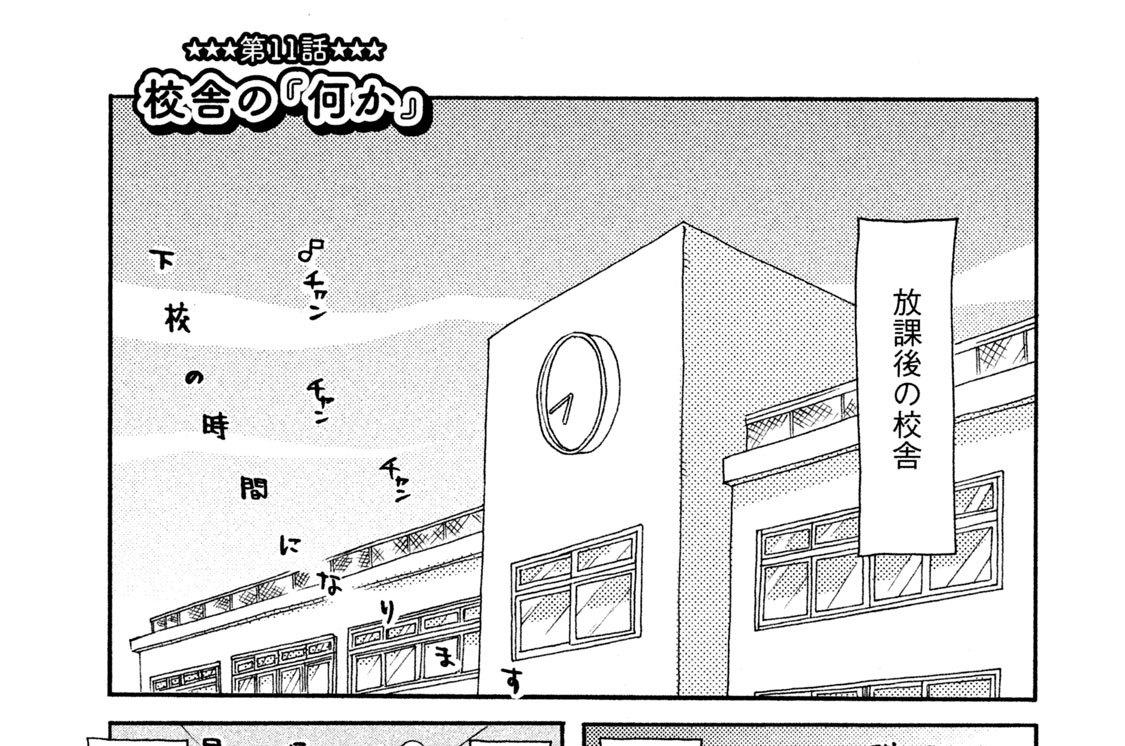 第11話 校舎の『何か』