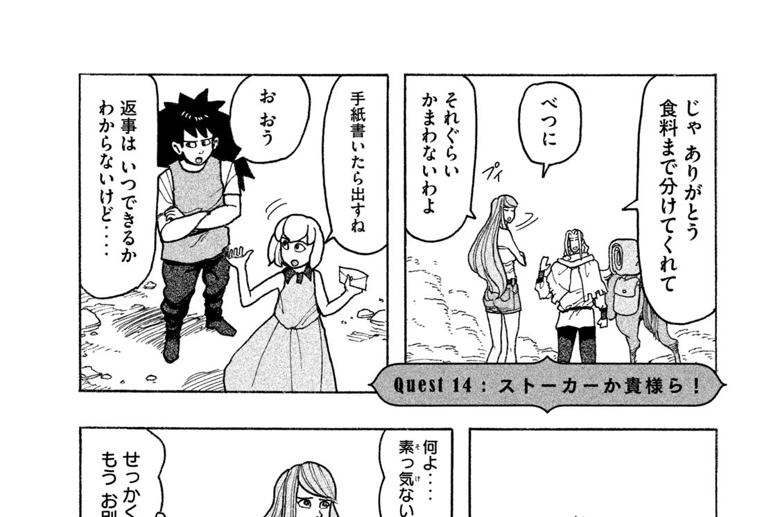 Quest 14:ストーカーか貴様ら!
