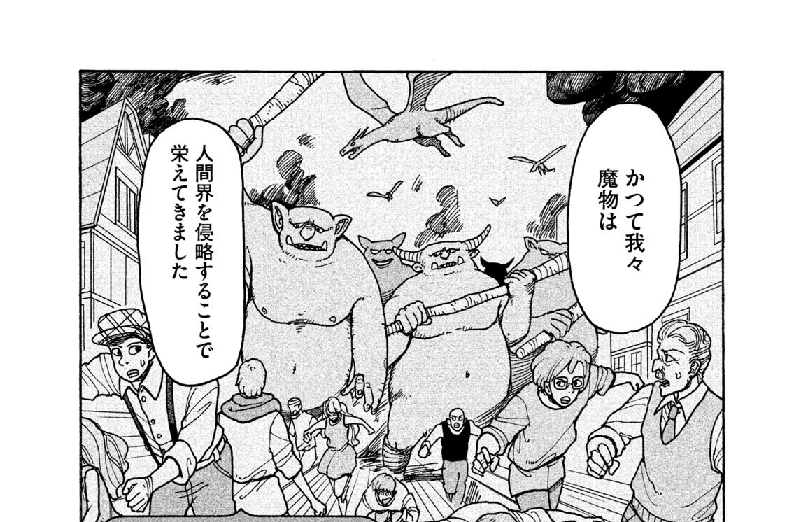 Last Quest:お前が魔王か