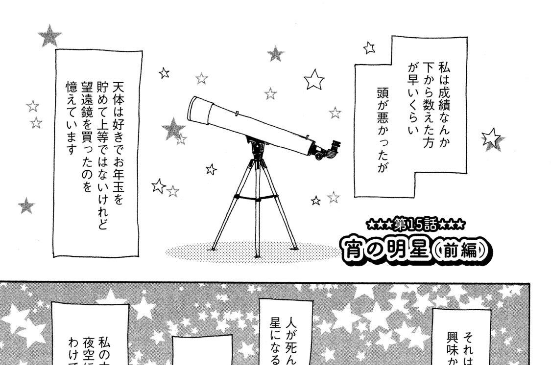 第15話 宵の明星(前編)