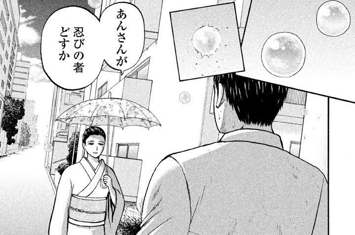 第84話 ◆ 笑止