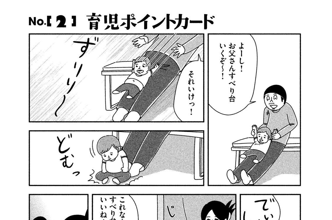 No.[2]育児ポイントカード