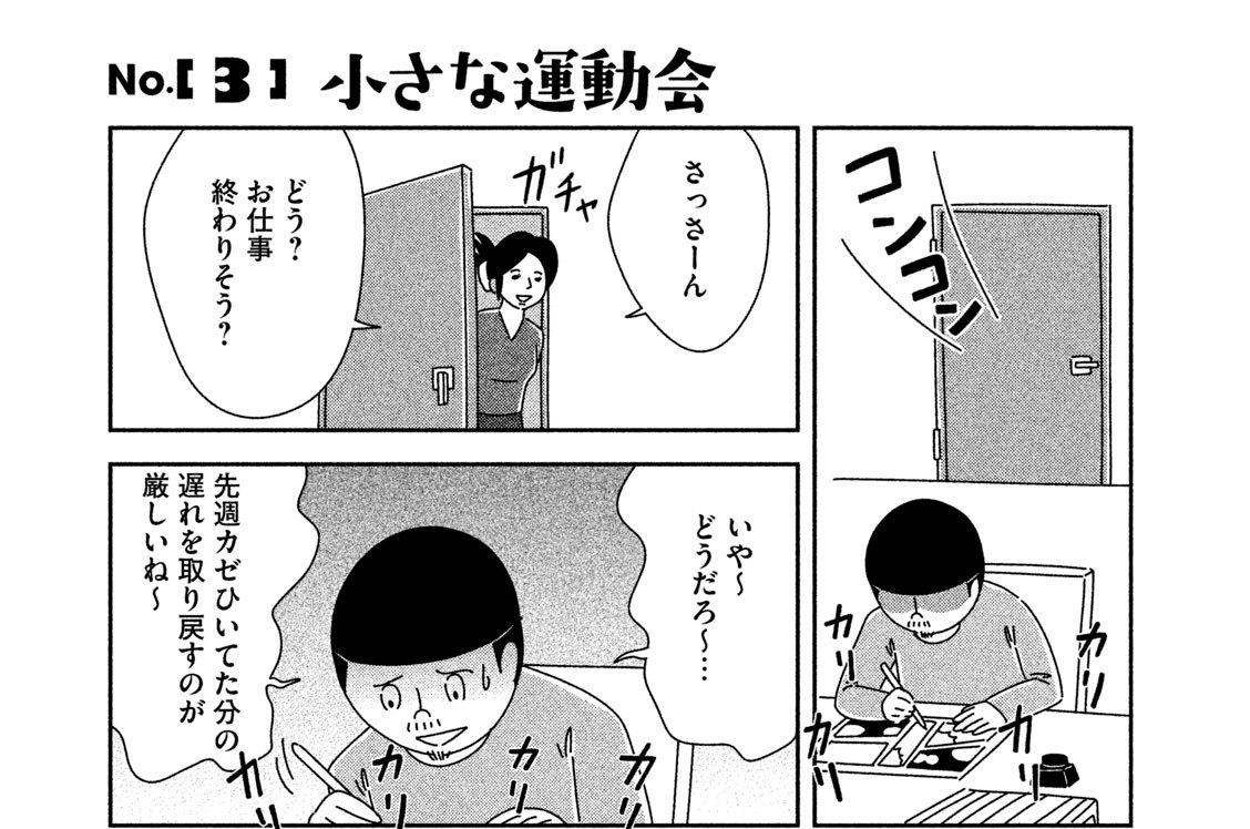 No.[3]小さな運動会