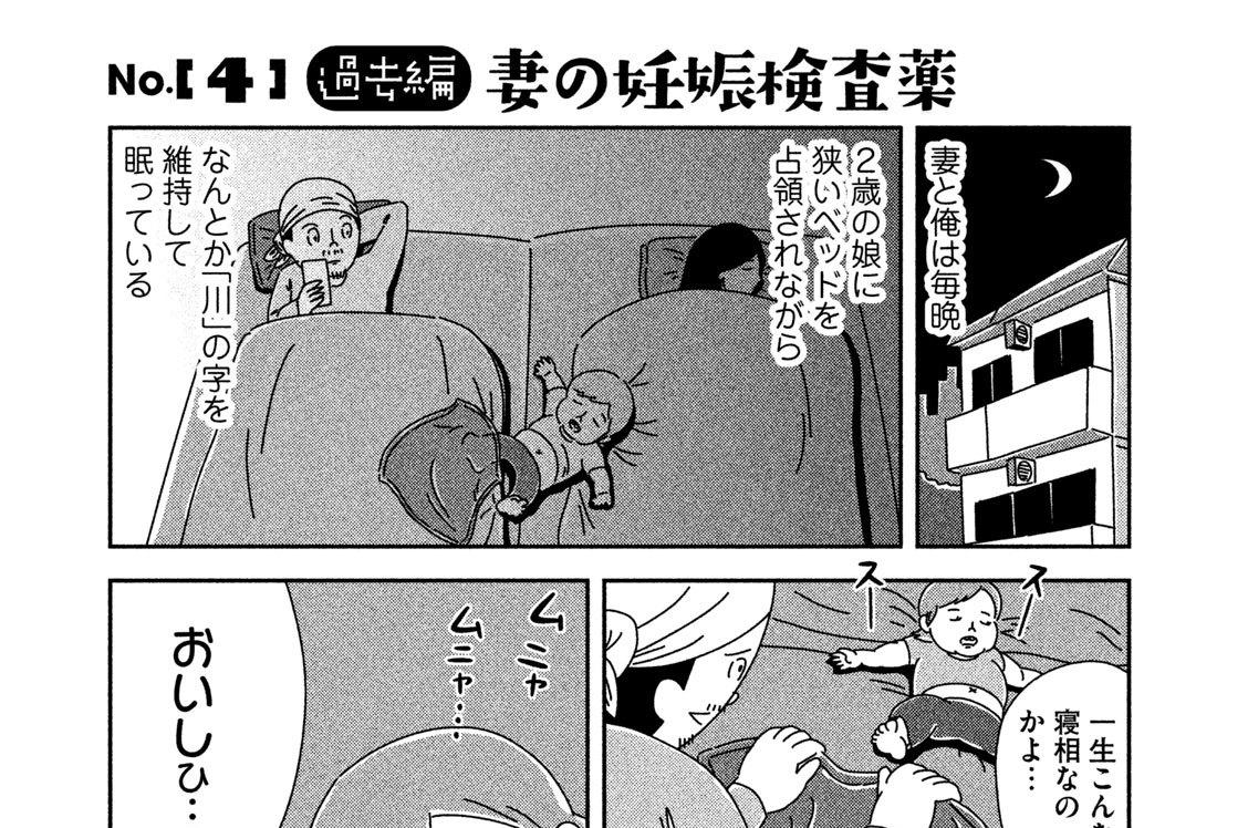 No.[4](過去編)妻の妊娠検査薬