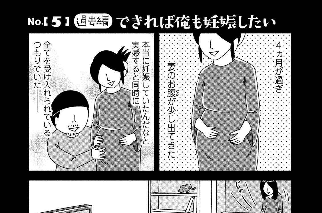 No.[5](過去編)できれば俺も妊娠したい