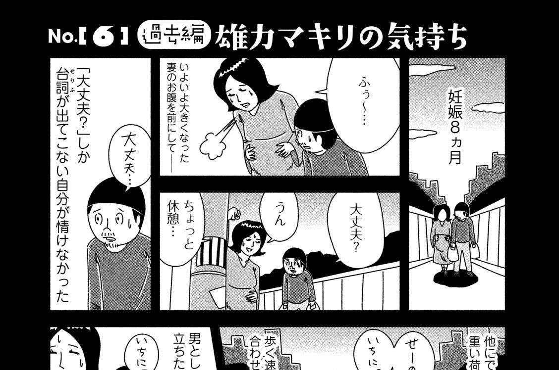 No.[6](過去編)雄カマキリの気持ち