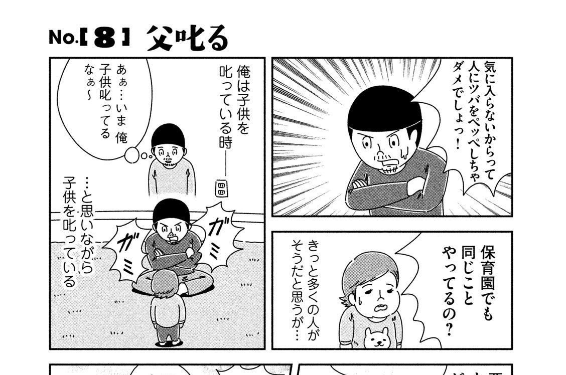 No.[8]父叱る