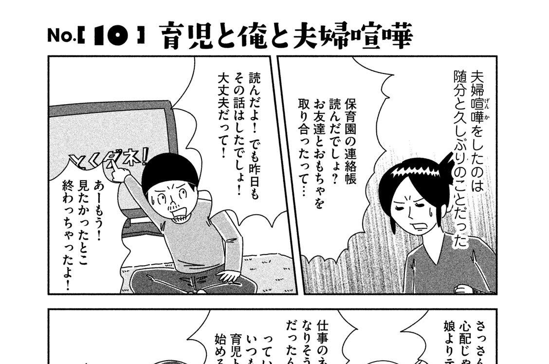 No.[10]育児と俺と夫婦喧嘩