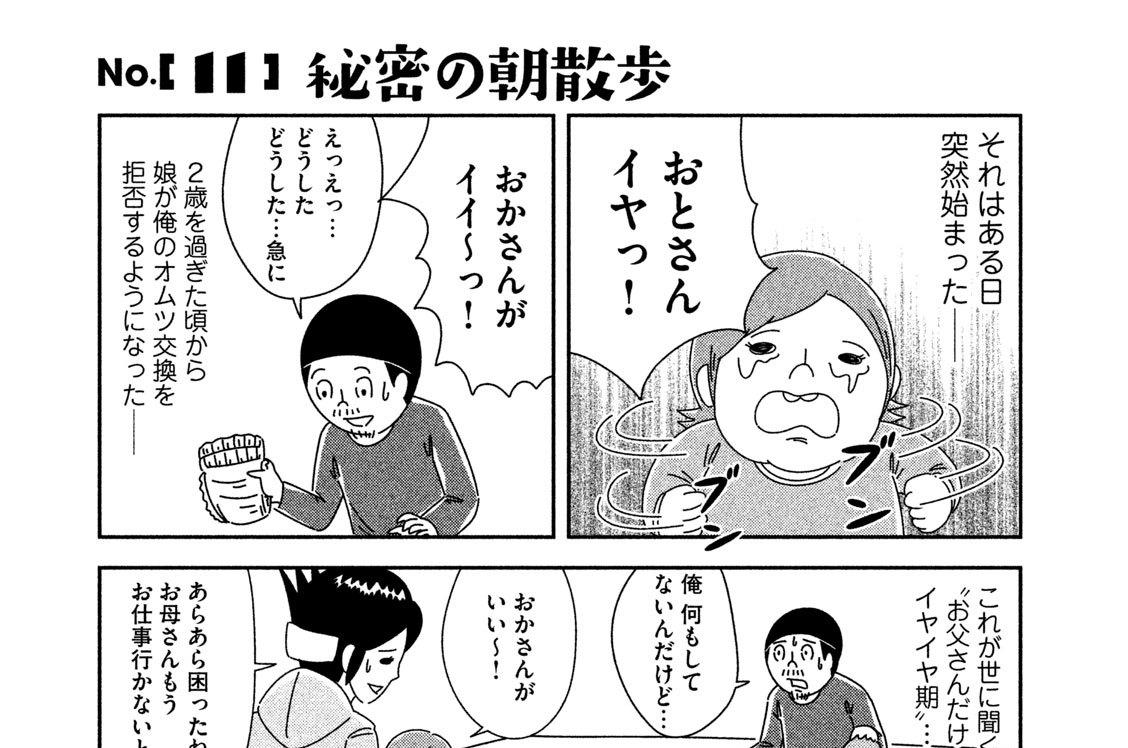 No.[11]秘密の朝散歩