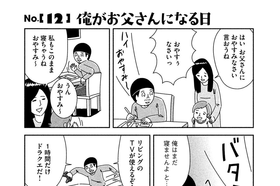 No.[12]俺がお父さんになる日