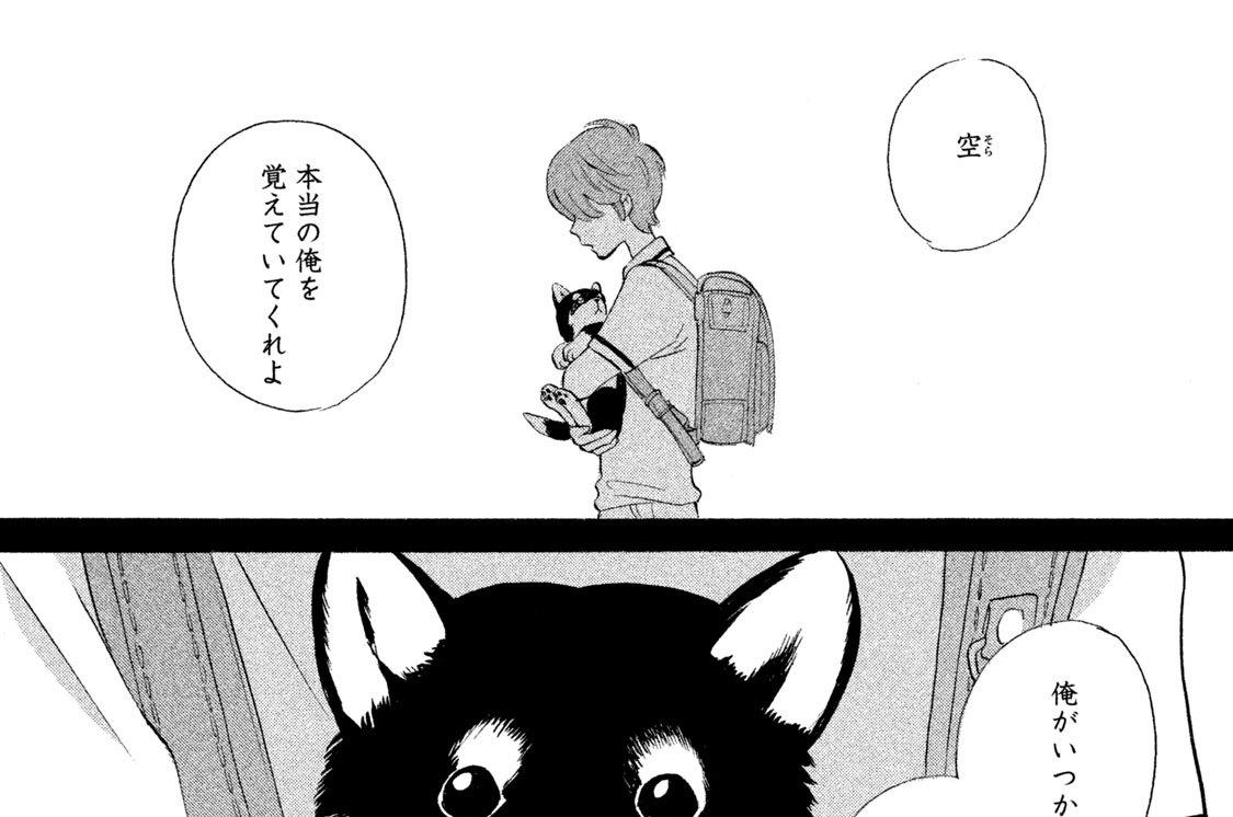 第3話 犬とロックンロール
