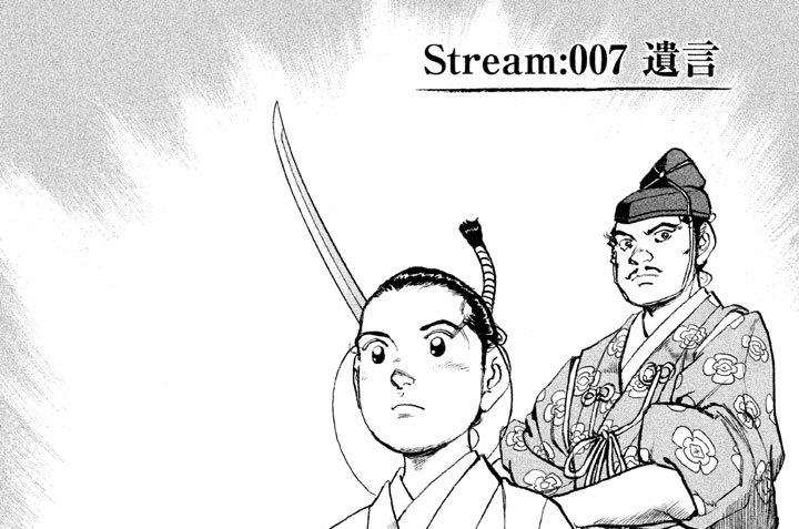 Stream:007 遺言