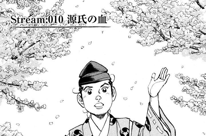 Stream:010 源氏の血