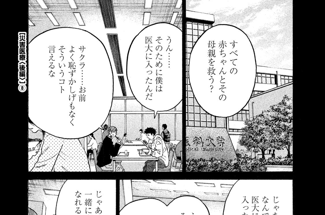 TRACK64 災害医療〈後編〉(8)