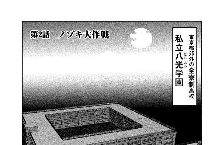 第2話 ノゾキ大作戦