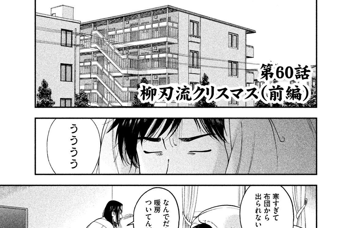 第60話 柳刃流クリスマス(前編)