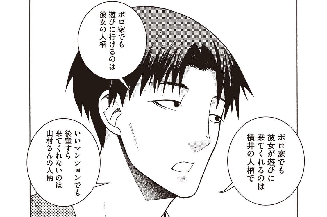 第14話 普通の人(後編)