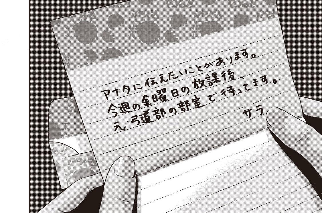 第11話 メッセージ