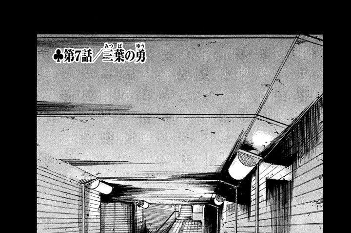 第7話/三葉(みつば)の勇(ゆう)