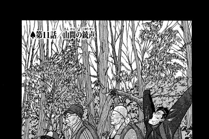 第11話/山間(さんかん)の銃声(じゅうせい)